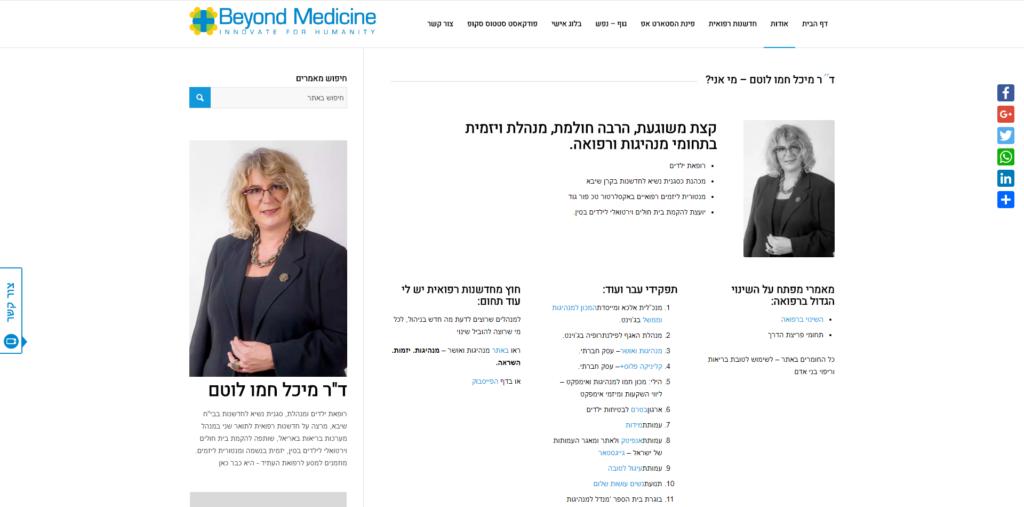 Beyond Medicine - iLogic Internet Marketing Solutions