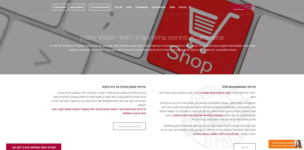 ISGAV Deliveries - iLogic Internet Marketing Solutions